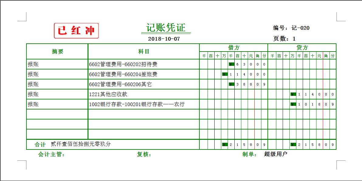 一键打印凭证的出纳记账软件