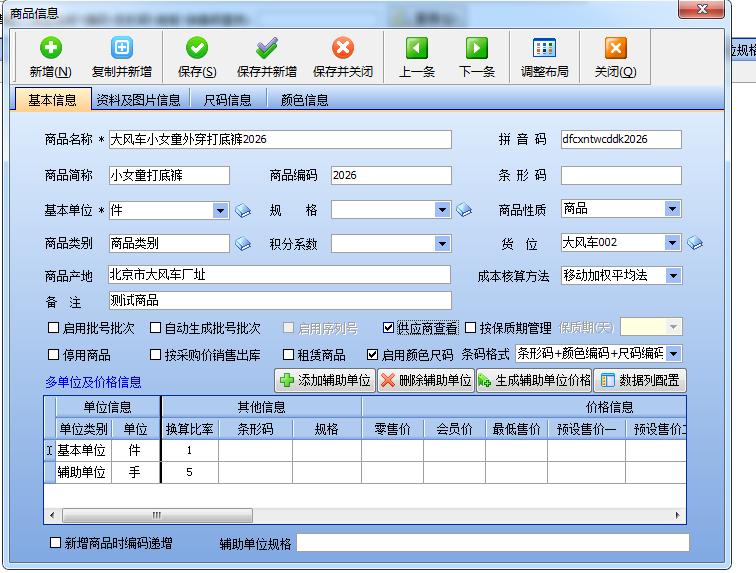 财务管理软件免费版