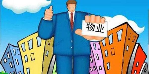 物业财务管理软件