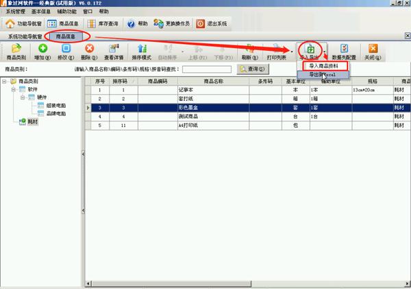 企业财务记账管理软件
