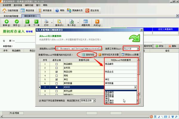 财务记账管理软件免费版