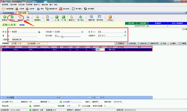 产品出入口在财务记账软件中怎么做?