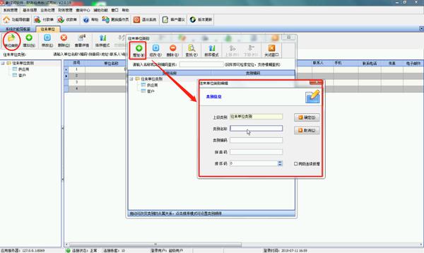 财务记账软件中的往来单位信息怎么操作