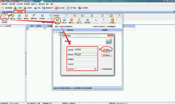 财务记账软件设置商品仓库信息