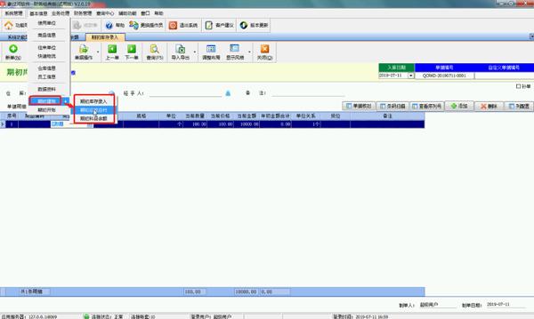 财务记账软件的期初数据录入和开账怎么操作?