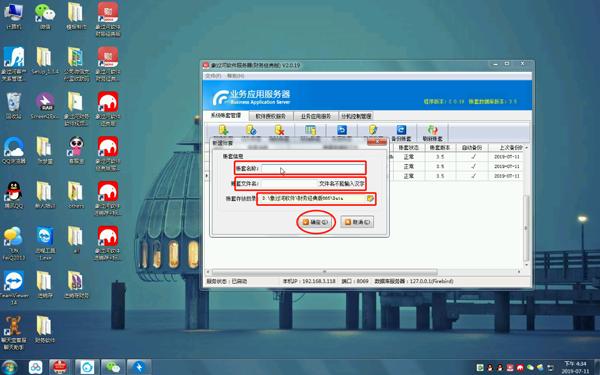一文学会财务记账软件中关于账套的所有操作!