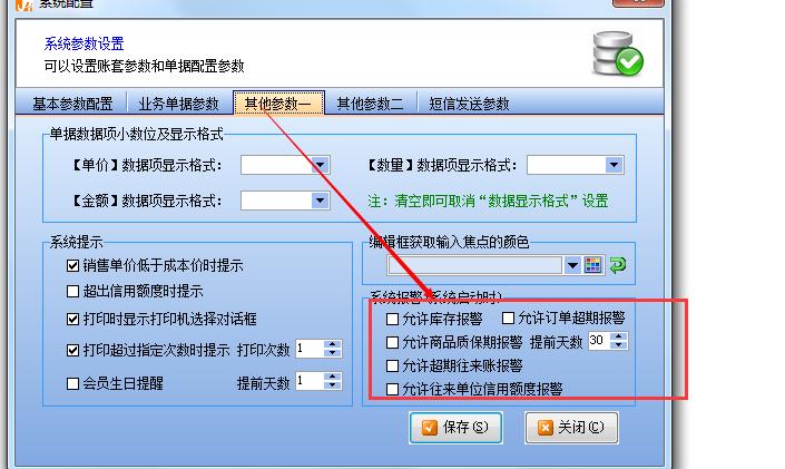 象过河软件怎么设置设置软件中输入框的颜色?
